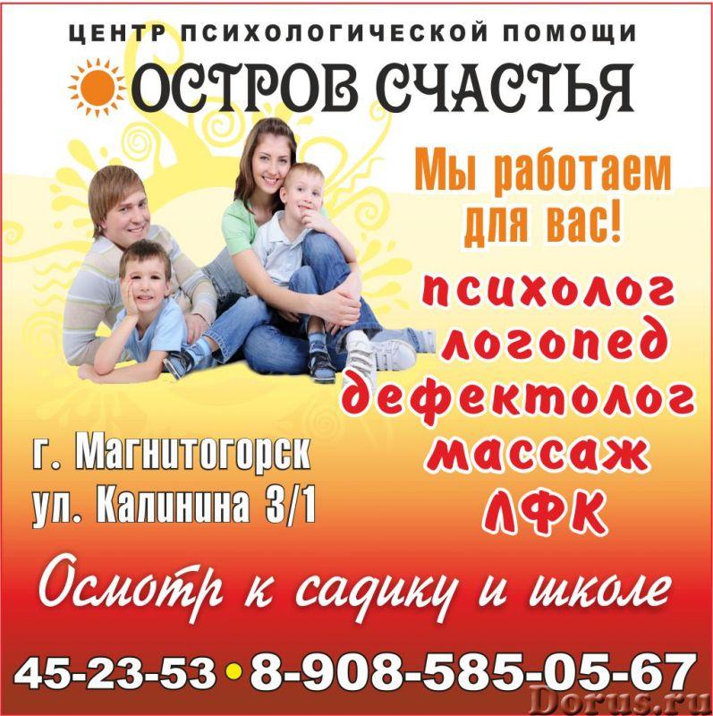 Логопед в Магнитогорске - Курсы - Занятия ЛОГОПЕДА! Длительность занятия 45 минут, стоимость по абон..., фото 1